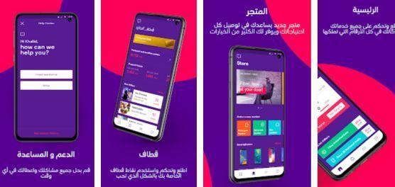 تطبيق My Stc ماي اس تي سي الجديد شرح تحميل تطبيق My Stc App الاتصالات السعودية للأندرويد والايفون برنامج Mystc Galaxy Phone Samsung Galaxy Phone Samsung Galaxy