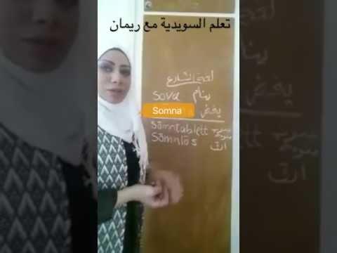 كلمات لغه الشارع مهمه جدا مع ريمان Youtube Playlist Youtube Incoming Call Screenshot
