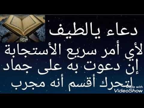 دعاء اللطيف لأي أمر تريد ولو دعوت به على جماد لتحرك فورا أقرءه وشاهد بعينك أقسم انه مجرب Youtube Islamic Phrases Duaa Islam Islam