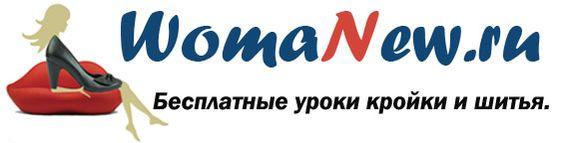 WomaNew.ru - Modelos, feito à mão, costura para iniciantes