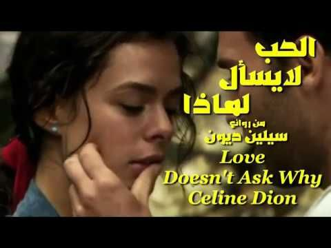 الحب لا يسأل لماذا من روائع سيلين ديون تحية لكم عائد Love Doesn T Ask Why Celine Dion Youtube Celine Dion Bmg Music Songs