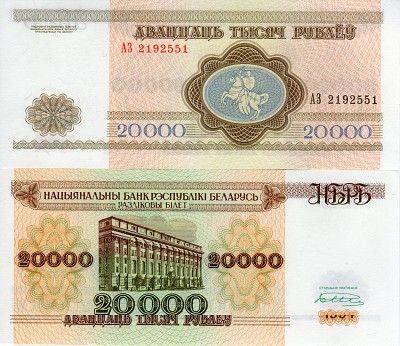Belarus 20000 Rublei 1994 Bank Building//Warrior on Horseback//p13 UNC