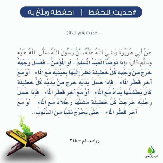 الوضوء Ahadith Islam