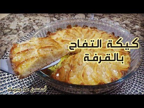 احسن ما جربت طريقة عمل كيكة التفاح بالقرفة Youtube Food Desserts Pie