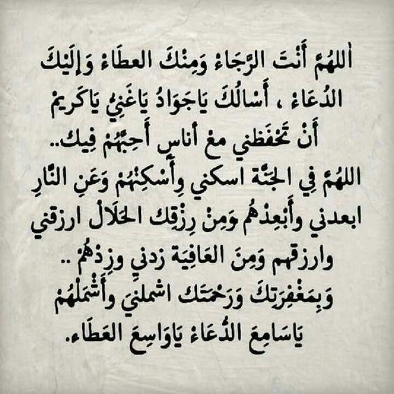 اللهم امين يارب Life Quotes Words Quotations