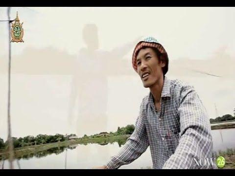 คนไม แพ ตอน ปราชญ แห งปลาน ล จ ชลบ ร 23 7 59 Youtube
