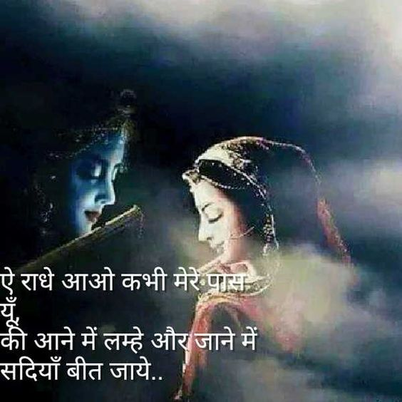Radha Krishna Love Quotes (78) raadhe shyam Pinterest Picture quotes, Love quotes and Love