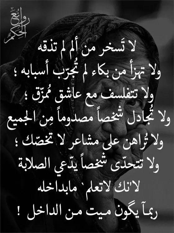 Pin By فلسطينية ولي الفخر On روائع الحكم Arabic Quotes Quotes Arabic Calligraphy
