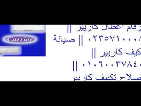 الخط الساخن صيانة مكيف كاريير 0235700997 خدمة كاريير المعادى 0101091 Youtube Math