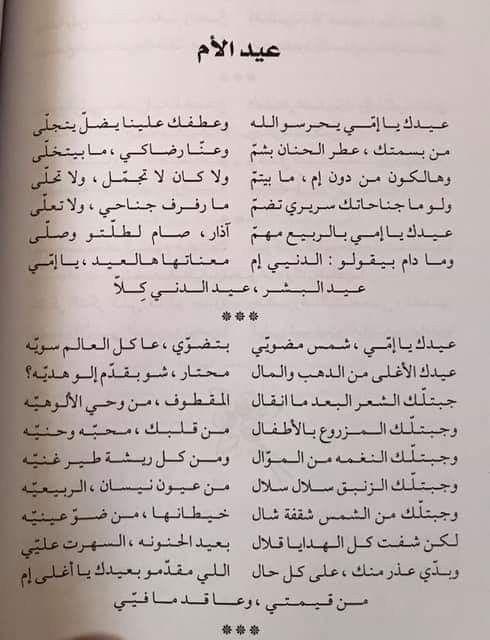عيد الأم من ديوان الشاعر المرحوم اسعد سعيد بيدر عمر Sheet Music Liles