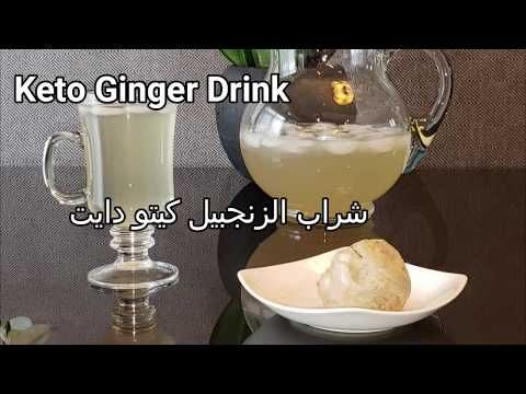 Sugar Free Ginger Ale عصير الزنجبيل الخالي من السكر Youtube Yummy Margarita Glass Glassware