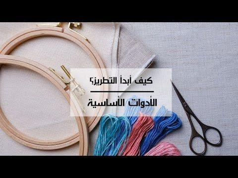 كيف أبدأ التطريز الأدوات الأساسية Youtube Hand Embroidery Embroidery