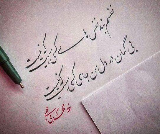 اشعار عاشقانه شاعران معاصر Cute Wallpapers Quotes Persian Poetry Farsi Poem