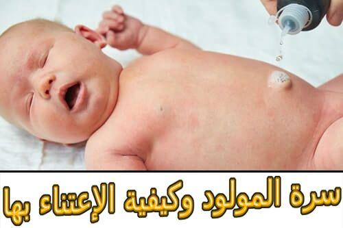 سرة المولود وكيفية الإعتناء بها Baby Face Face Baby