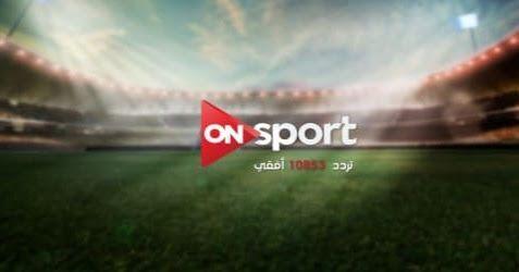 تردد قناة اون سبورت الرياضية2020 علي النايل سات On Sport Tv الجديد اليوم In 2020 Sports Education Video