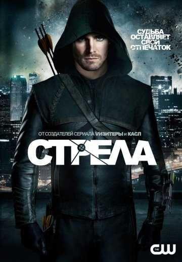 Стрела 1-5 сезон (2012) смотреть онлайн в хорошем качестве HD 720 - Киного