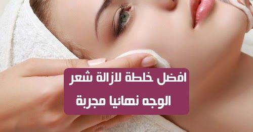 خلطة لازالة شعر الوجه نهائيا مجربة إن وجود الشعر على الوجه او الشفة العليا أمر محرج جدا بالنسبة إلى المرأةالعديد من النساء يقومون بالذهاب إلى الصالون في كل بضع