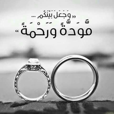 اجمل رسائل تهنئة لصديقي بالزواج المبارك مجلة رجيم Wedding Rings Photos Love Husband Quotes Islamic Quotes Wallpaper
