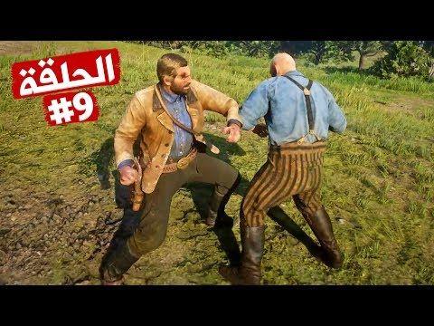 شجار عنيف ضد الأقرع القوي تختيم لعبة ريد ديد ريدمبشن 2 الحلقة 9 Rdr Ii