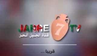 تردد قناة الجيل الحر الجزائرية على النايل سات 2020 Https Ift Tt 2fdqw0t Incoming Call Screenshot Incoming Call