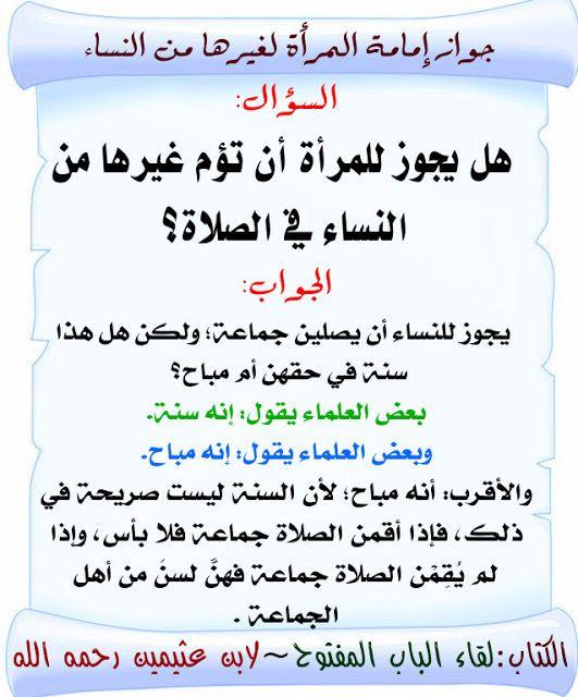 Pin By الأثر الجميل On فتاوى Quotes Arabic Quotes Islamic Studies