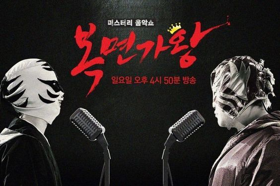 """MBC Sues Chinese Production Company For Unpaid Profits From """"The King Of Mask Singer"""""""