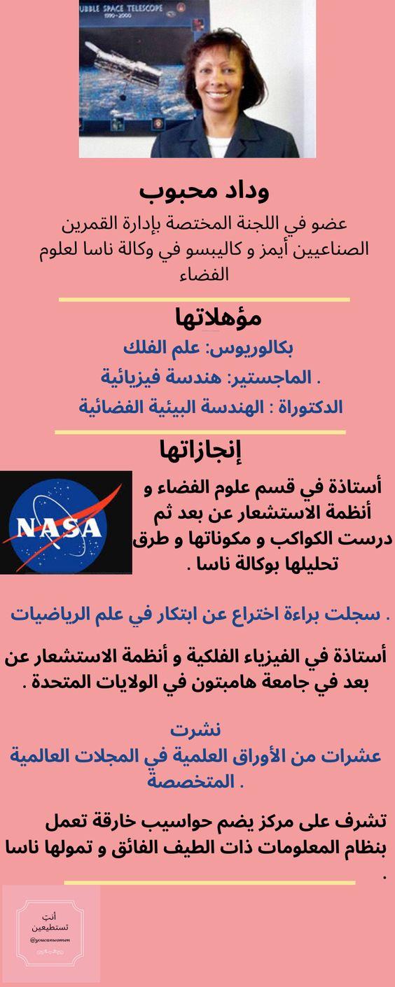 وداد محبوب علم الفلك عضو في اللجنة المختصة بإدارة القمرين الصناعيين أيمز و كاليبسو في وكالة ناسا لعلوم الفضاء Movie Posters Movies Poster