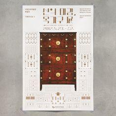 graphic design for folk culture exhibition - Korean Furniture,... - studio fnt