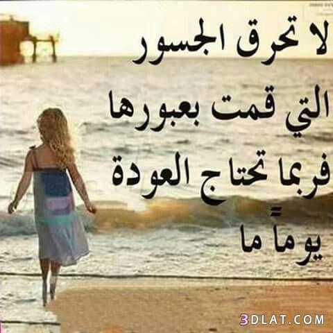 صور جميلة 2019 خلفيات جميلة منوعة مكتوب عليها اروع بوستات فيس بوك رمزيات مت Lovely Quote Arabic Quotes Beautiful Words