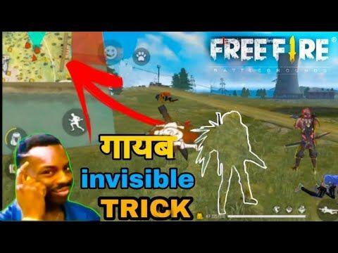 "Free Fire Invisible Tricks À¤— À¤¯à¤¬ À¤¹ À¤œ À¤"" Fire Tips And Tricks Youtube Mp3 Song Download Free Characters Mp3 Song"
