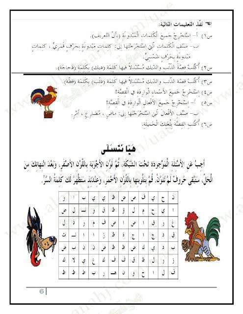 الصف الثالث الفصل الأول لغة عربية 2017 2018 أوراق عمل تدريبية مميزة بالصور المعب رة موقع المناهج Word Search Puzzle Words Word Search
