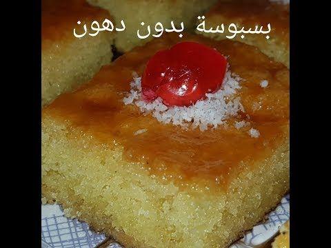 اسرع بسبوسه بدون فرن ف10 دقايق لضيوف الغفله ناجحه 100 100 مطبخ اللهلوبه ام عبد الله Youtube Desserts Food Cake