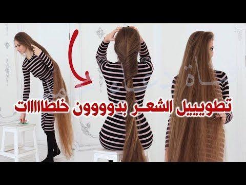 بدون وصفات ٦ اسرار هامة من نساء قبيلة ياو صاحبات اطول شعر بالعالم والاكثر كثافة مع دعاء محمد Youtube Hair Styles Hair Style