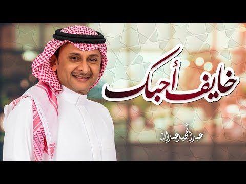 عبدالمجيد عبدالله خايف أحبك حصريا 2018 Youtube Singer Songs Viral