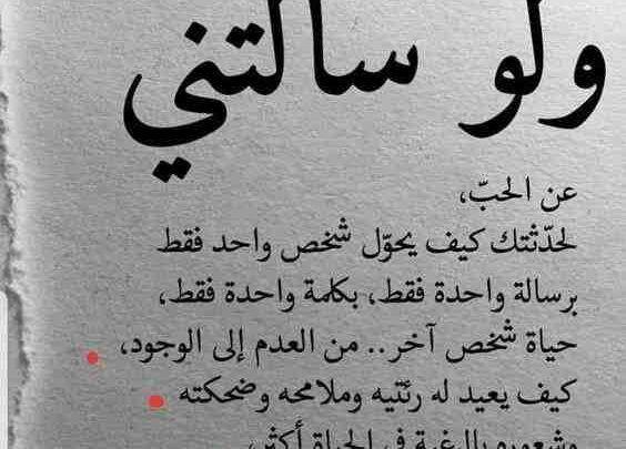 أجمل مقولات الحب الحقيقي 20 رسالة رومانسية Calligraphy Arabic Calligraphy