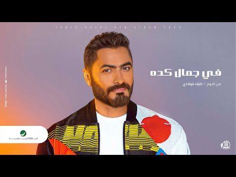Tamer Hosny Fe Gamal Keda 2020 تامر حسني في جمال كده Youtube In 2021 Photo Youtube Incoming Call Screenshot