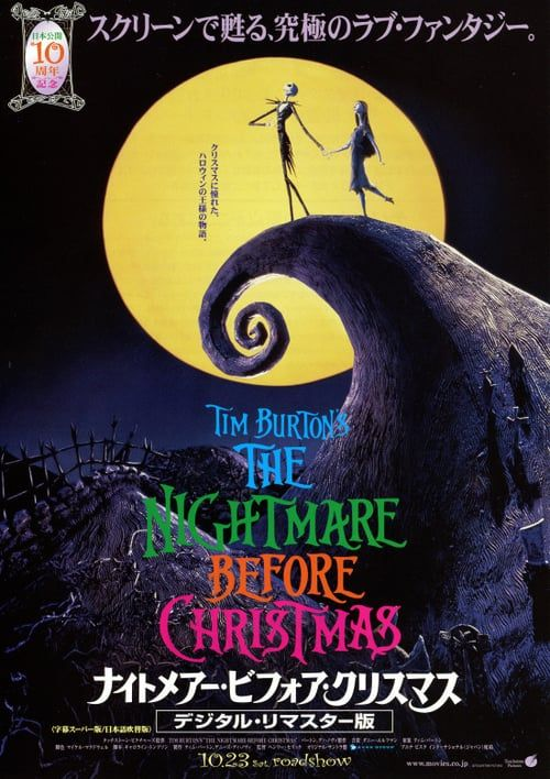 Watch The Nightmare Before Christmas 1993 Full Movie Online Nightmare Before Christmas Japanese Movie Poster Nightmare Before