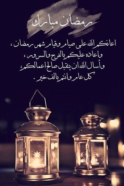 صورعن رمضان جديده بتصاميم جميلة Ramadan Kareem Pictures Ramadan Wishes Ramadan Cards