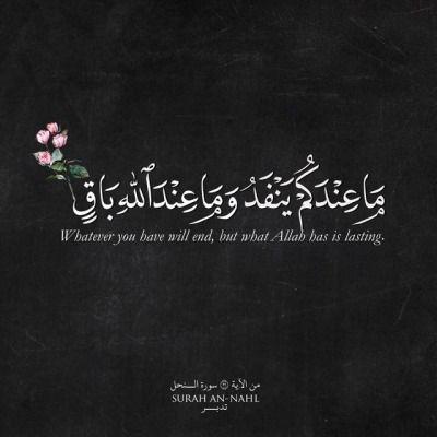 Muslimah Tumblr Quran Quotes Quran Quotes Love Quran Quotes Verses