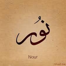 Urdu Calligraphy Calligraphy Words Calligraphy Name