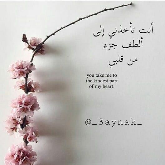 You Take Me To The Kindest Part Of My Heart Arabic Tattoo Quotes Arabic Quotes English Love Quotes