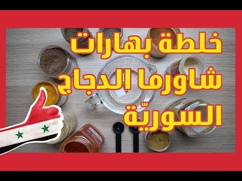 خلطة بهارات شاورما الدجاج السورية Youtube Chicken Recipes Kebab Shish Tawook