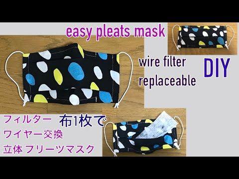 立体 プリーツ マスク 作り方