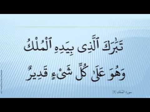 Tabarak Ochen Krasivoe Chtenie Korana Youtube Quran Recitation Quran Learning