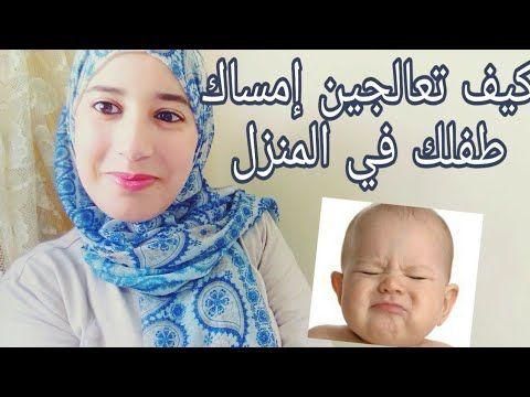 الإمساك عند الرضع و الأطفال أسبابه و كيف تعالجينه في المنزل Youtube Mab