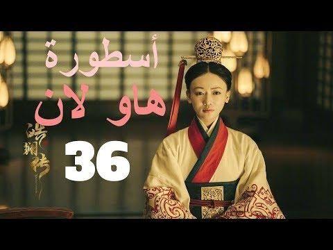 الحلقة 36 من مسلسل أسطورة هاو لان The Legend Of Hao Lan مترجمة Legend