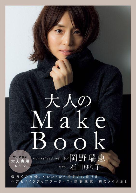 石田ゆり子がモデルになったメイクブックの画像