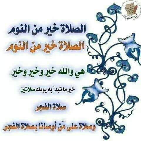 الصلاة خير من النوم Beautiful Quran Quotes Quran Quotes Islamic Images