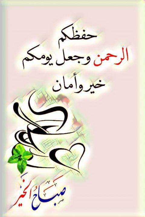 صباح الخير حفظكم الرحمن Good Morning Arabic Beautiful Morning Messages Good Morning Images Hd