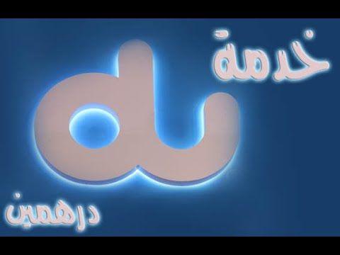 خدمة دو درهمين Company Logo Tech Company Logos Vimeo Logo